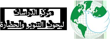 الموقع الرسمي للدكتور محمد حبش